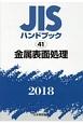金属表面処理 2018 JISハンドブック41