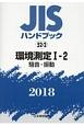 環境測定1-2 騒音・振動 2018 JISハンドブック52-2