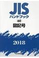 図記号 2018 JISハンドブック60