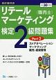 リテールマーケティング(販売士)検定2級問題集 ストアオペレーション マーケティング 販売・経営管理 平成30年 (2)