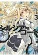 シルシア=コード (3)