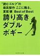 夏坂健 Best of Best 誇り高きダブルボギー