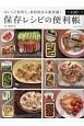 保存レシピの便利帳
