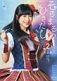 そらまるのひきだし 徳井青空ファンブック (2)
