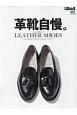 革靴自慢。 別冊2nd