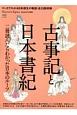 古事記と日本書紀 Discover Japan_CULTURE