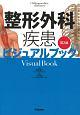 整形外科疾患ビジュアルブック<第2版>