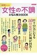 40歳からの女性の不調 お悩み解決BOOK