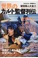 秘宝偉人大全 世界のカルト監督列伝 映画秘宝EX (1)