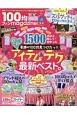 100均ファンmagazine! (3)