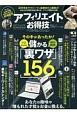 アフィリエイトお得技ベストセレクション お得技シリーズ106
