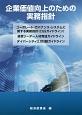 企業価値向上のための実務指針 コーポレート・ガバナンス・システムに関する実務指針