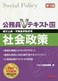 公務員Vテキスト 社会政策<第12版> 地方上級・労働基準監督官(12)
