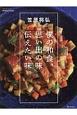 笠原将弘 僕の和食、思い出の味 伝えたい味。 サンキュ!特別編集