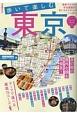歩いて楽しむ東京