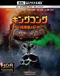 キングコング:髑髏島の巨神 <4K ULTRA HD&2D ブルーレイセット>