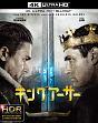 キング・アーサー <4K ULTRA HD&2D ブルーレイセット>