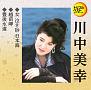 定番ベスト シングル 女 泣き砂 日本海/越前岬/豊後水道
