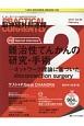 脳神経外科速報 28-2 2018.2 特集:難治性てんかんの研究・手術-ネットワーク理論に基づいたdisconnection surgery 第一線の「現在」に答える脳神経外科実用専門誌