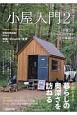 小屋入門 建て方、買い方、楽しみ方小屋のすべてをやさしく紹介(2)