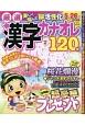 厳選漢字カナオレ120問 (6)