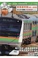 東海道本線 東京~熱海編 みんなの鉄道DVDBOOKシリーズ