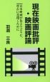 現在映画批評・映画評論 日本映画が色とりどりに、豊かに花開くために