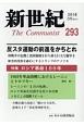 新世紀 2018.3 日本革命的共産主義者同盟革命的マルクス主義派機関誌 反スタ運動の前進をかちとれ The Communist(293)