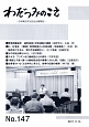 わだつみのこえ 日本戦没学生記念会機関誌(147)