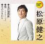 定番ベスト シングル 金沢望郷歌/雪 シングルバージョン/冬のひまわり