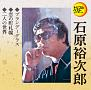 定番ベスト シングル ブランデーグラス/恋の町札幌/二人の世界