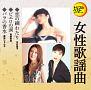 トリプルベストシリーズ 女性歌謡曲 1 恋の綱わたり/ピエロの涙/バラの香水