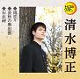 定番ベスト シングル 雨恋々/哀愁の奥出雲/石北峠