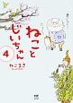ねことじいちゃん (4)