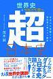 世界史とつなげて学べ 超日本史