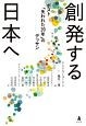 創発する日本へ ポスト「失われた20年」のデッサン