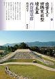 出雲王と四隅突出型墳丘墓 西谷墳墓群 シリーズ「遺跡を学ぶ」123