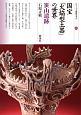 国宝「火焔型土器」の世界 笹山遺跡 シリーズ「遺跡を学ぶ」124