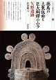 徳島の土製仮面と巨大銅鐸のムラ 矢野遺跡 シリーズ「遺跡を学ぶ」125