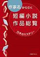 作家名から引く短編小説作品総覧 日本のミステリー