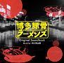 TVアニメ「博多豚骨ラーメンズ」 オリジナル・サウンドトラック