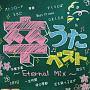 卒うたベスト ~Eternal Mix~