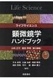 ライフサイエンス顕微鏡学ハンドブック