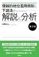 優越的地位濫用規制と下請法の解説と分析<第3版>
