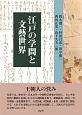 江戸の学問と文藝世界
