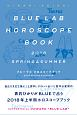 BLUE LAB HOROSCOPE BOOK 2018SPRING&SUMMER