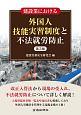 建設業における外国人技能実習制度と不法就労防止<第3版>