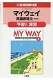 マイウェイ英語表現2<改訂版・三省堂版> 予習と演習 教科書番号コ2 319