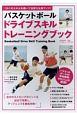 バスケットボール ドライブスキル トレーニングブック