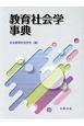 教育社会学事典